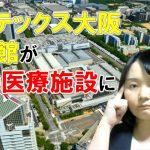 【動画】インテックス大阪6号館が臨時医療施設に