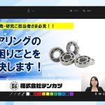 オンライン展示対策セミナー@大阪府ものづくり支援課 レポ