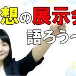 【動画】理想の展示会を語ろう~!