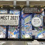 メカトロテックジャパン(MECT)2021 レポ
